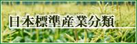 日本標準産業分類