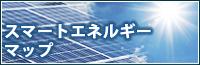 スマートエネルギーマップ