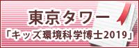 東京タワー・キッズ環境科学博士2018