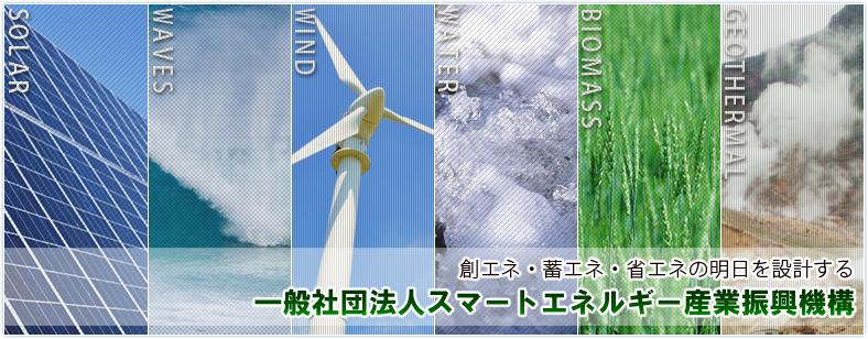 創エネ・蓄エネ・省エネの明日を設計する スマートエネルギー産業振興機構